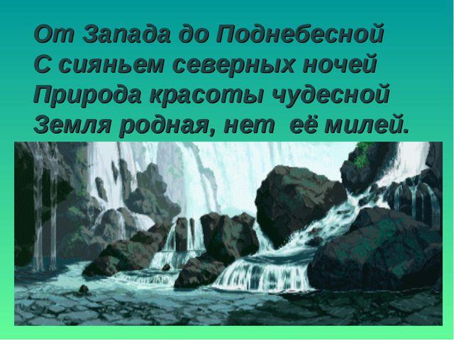 От Запада до Поднебесной С сияньем северных ночей Природа красоты чудесной Зе...