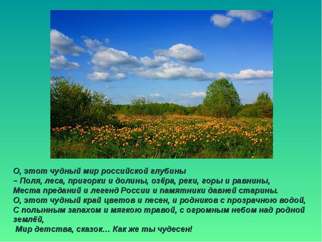 О, этот чудный мир российской глубины – Поля, леса, пригорки и долины, озёра,...