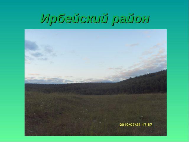 Ирбейский район