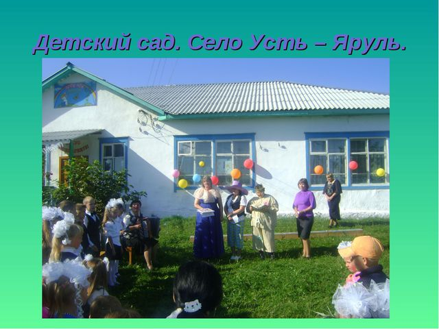 Детский сад. Село Усть – Яруль.
