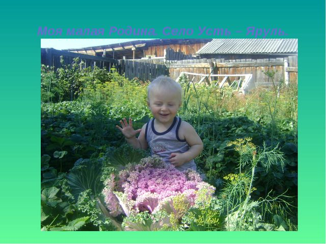 Моя малая Родина. Село Усть – Яруль.
