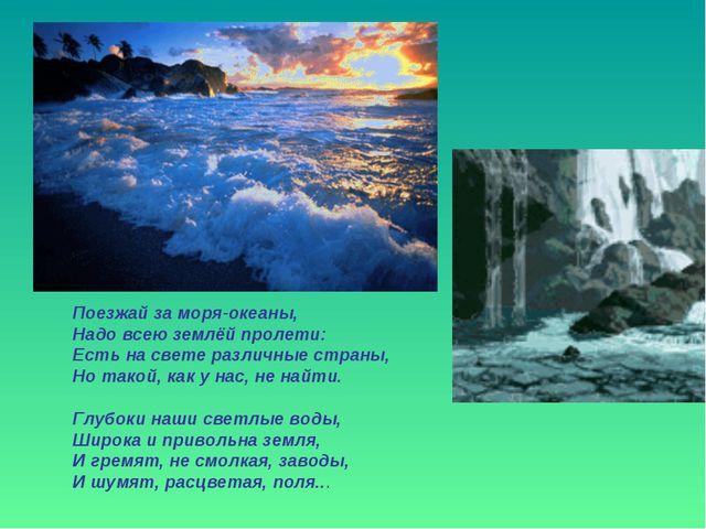 Поезжай за моря-океаны, Надо всею землёй пролети: Есть на свете различные стр...