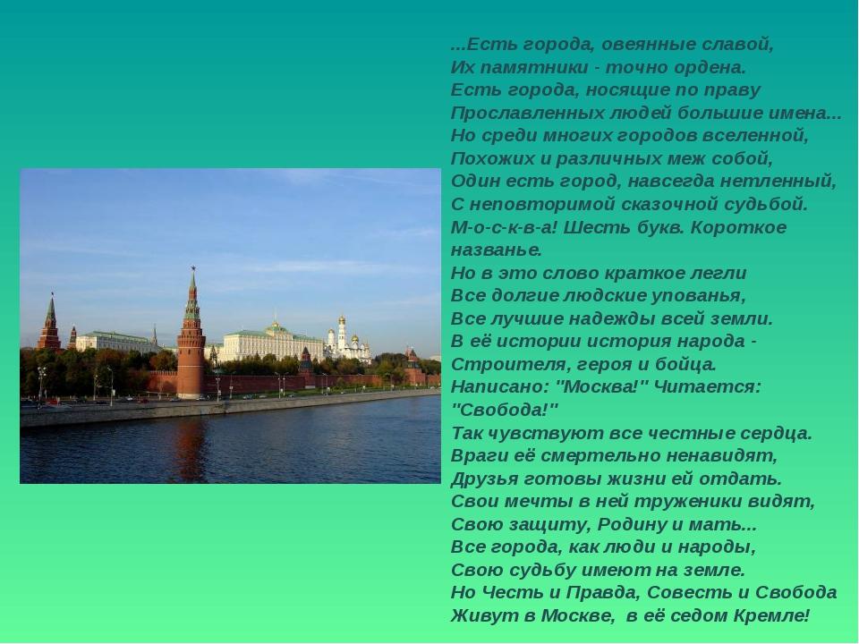 ...Есть города, овеянные славой, Их памятники - точно ордена. Есть города, но...