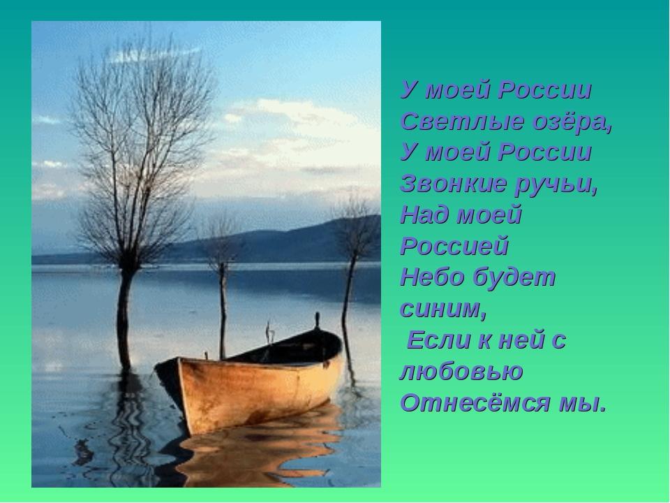 У моей России Светлые озёра, У моей России Звонкие ручьи, Над моей Россией Не...