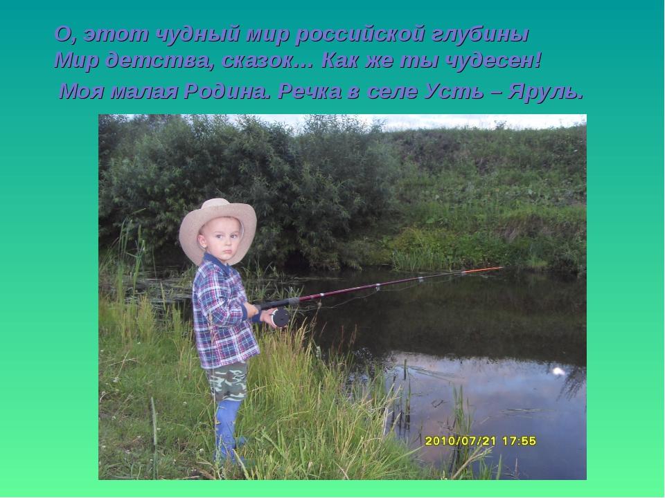 О, этот чудный мир российской глубины Мир детства, сказок… Как же ты чудесен!...