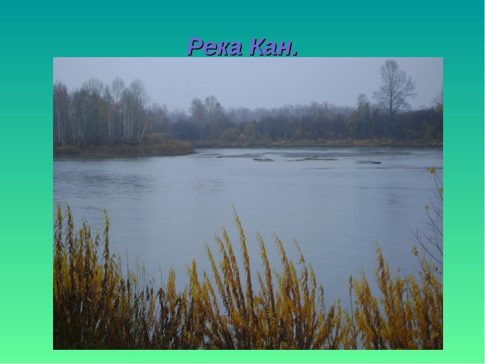 Река Кан.