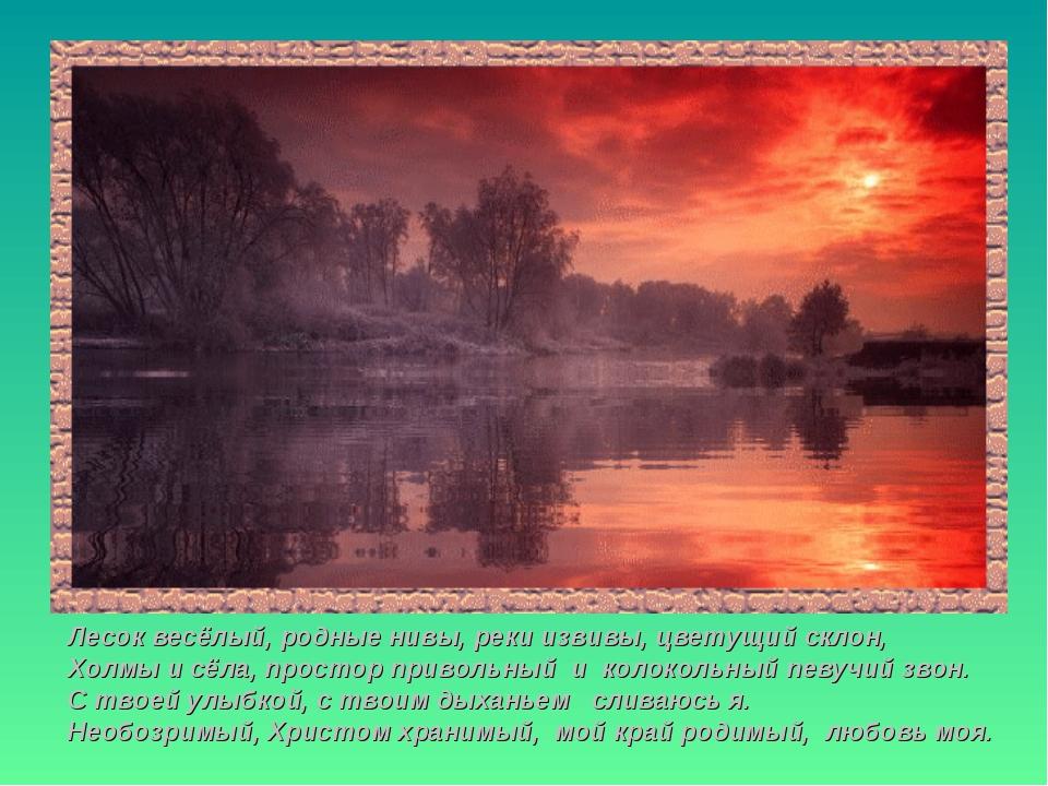 Лесок весёлый, родные нивы, реки извивы, цветущий склон, Холмы и сёла, просто...