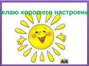 Желаю хорошего настроения!