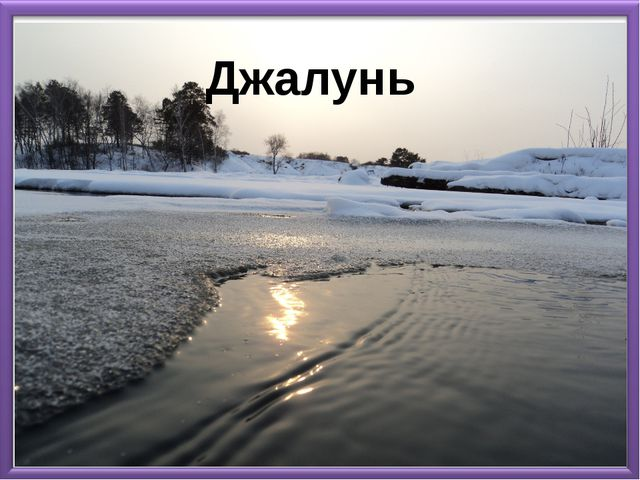Джалунь