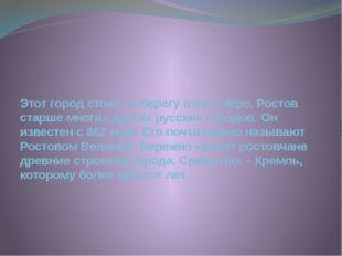 Этот город стоит на берегу озера Неро. Ростов старше многих других русских го