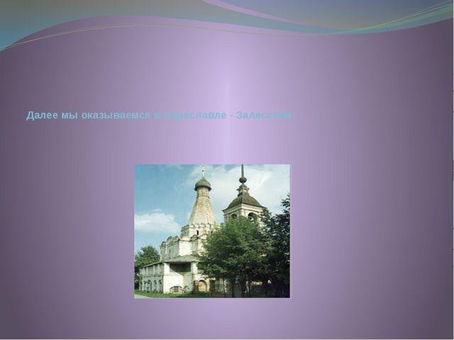 Далее мы оказываемся в Переславле - Залесском
