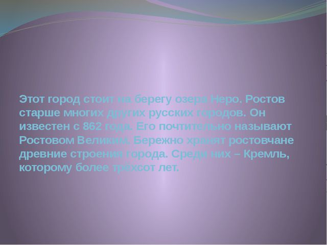 Этот город стоит на берегу озера Неро. Ростов старше многих других русских го...