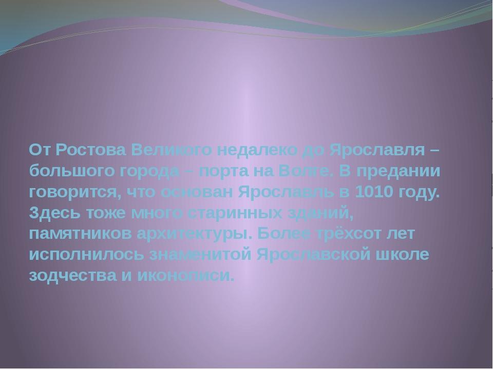 От Ростова Великого недалеко до Ярославля – большого города – порта на Волге....
