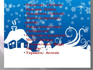 Рождество - Christmas Праздник -Holiday Праздновать -Celebrate Дарить подарк