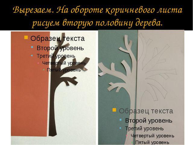 Вырезаем. На обороте коричневого листа рисуем вторую половину дерева.