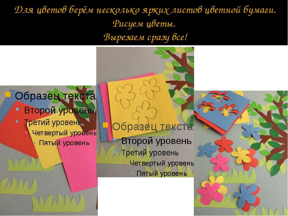 Для цветов берём несколько ярких листов цветной бумаги. Рисуем цветы. Вырезае...