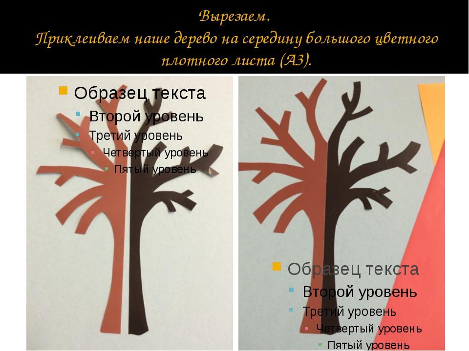 Вырезаем. Приклеиваем наше дерево на середину большого цветного плотного лист...