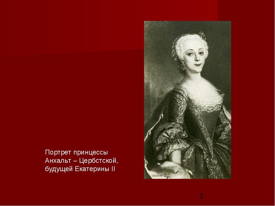Портрет принцессы Анхальт – Цербстской, будущей Екатерины II
