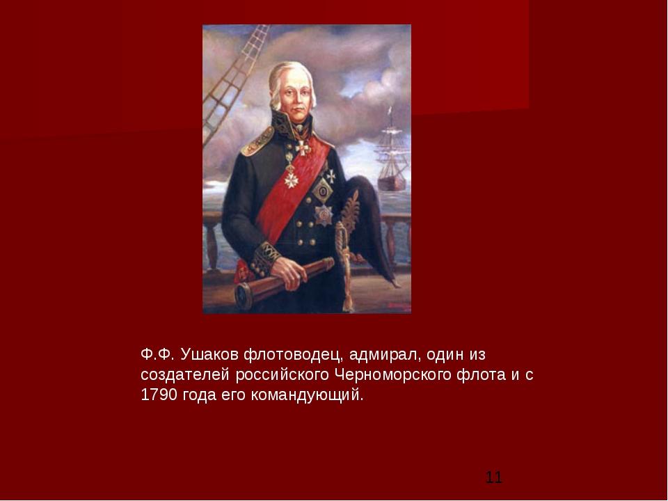 Ф.Ф. Ушаков флотоводец, адмирал, один из создателей российского Черноморского...