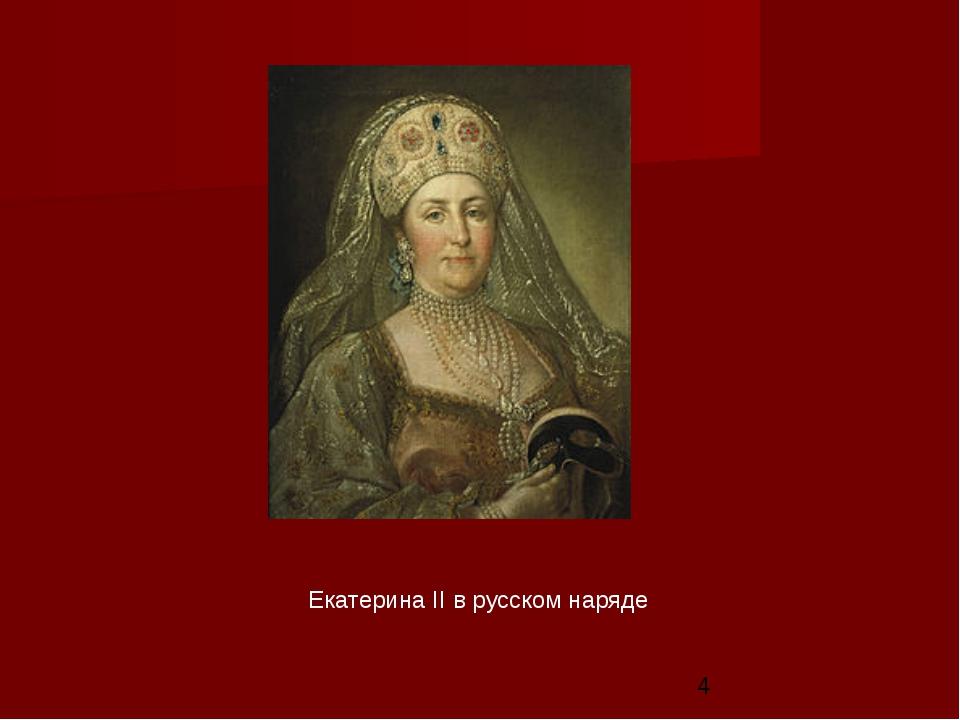 Екатерина II в русском наряде