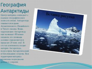 География Антарктиды Центр материка совпадает с южным географическим полюсом