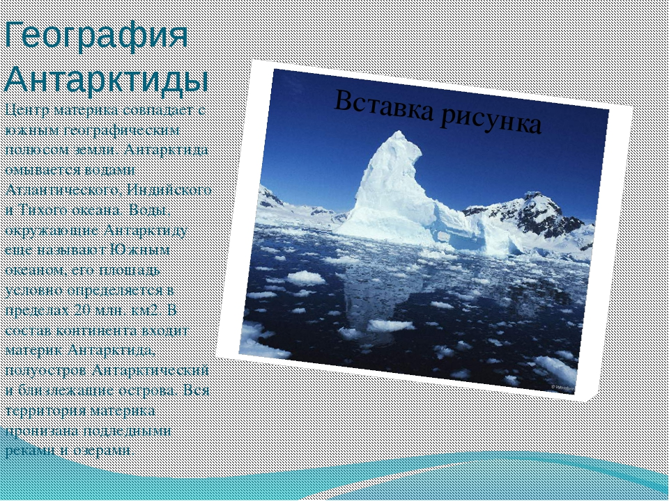 География Антарктиды Центр материка совпадает с южным географическим полюсом...