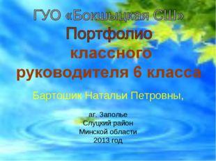 Бартошик Натальи Петровны, аг. Заполье Слуцкий район Минской области 2013 год