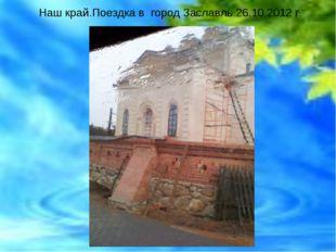 Наш край.Поездка в город Заславль.26.10.2012 г.