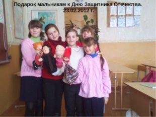Подарок мальчикам к Дню Защитника Отечества. 23.02.2012 г.