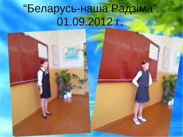 """""""Беларусь-наша Радзіма"""". 01.09.2012 г."""