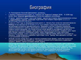 Биография Я, Пономаренко Василий Дмитриевич, уроженец с.Арзгир Ставропольског