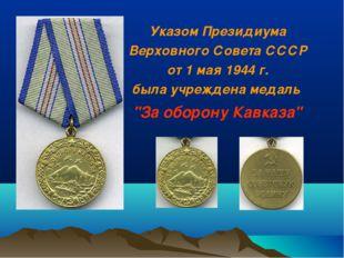 Указом Президиума Верховного Совета СССР от 1 мая 1944 г. была учреждена меда