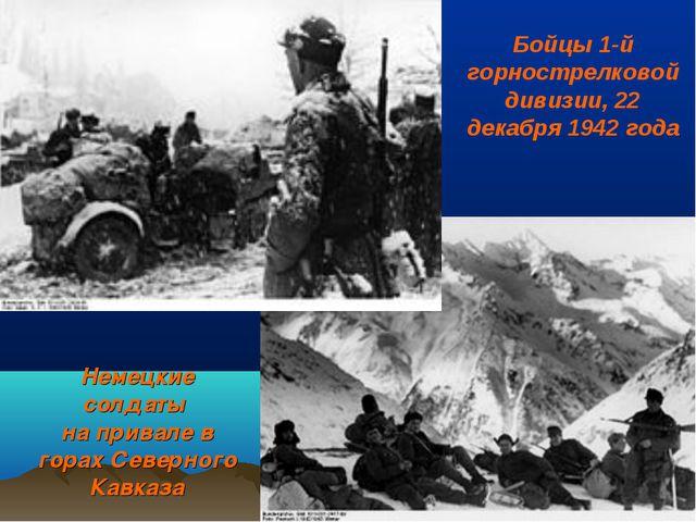 Немецкие солдаты на привале в горахСеверного Кавказа Бойцы1-й горнострелков...