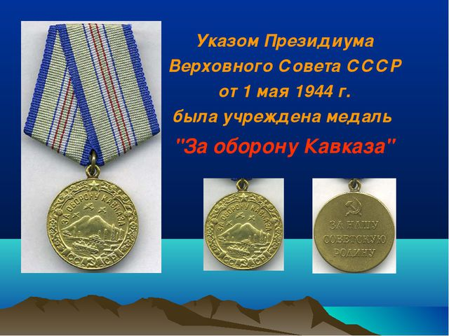 Указом Президиума Верховного Совета СССР от 1 мая 1944 г. была учреждена меда...