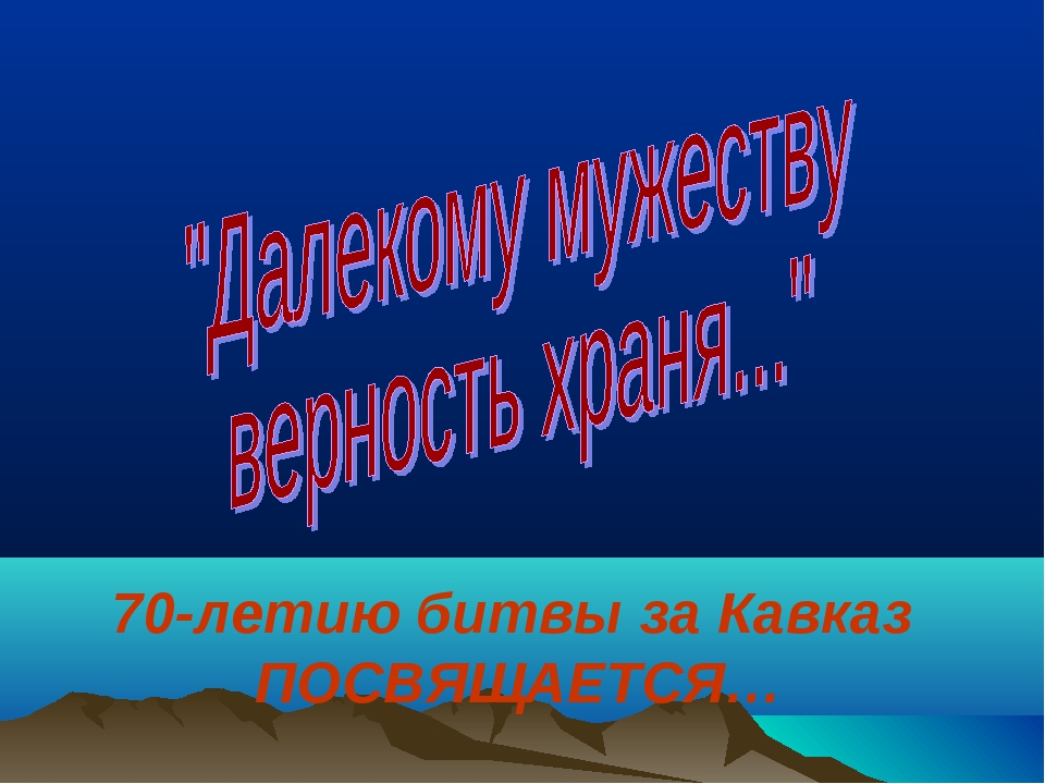 70-летию битвы за Кавказ ПОСВЯЩАЕТСЯ…