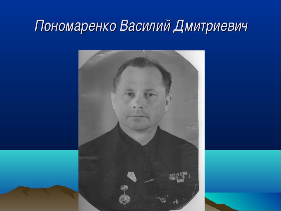 Пономаренко Василий Дмитриевич
