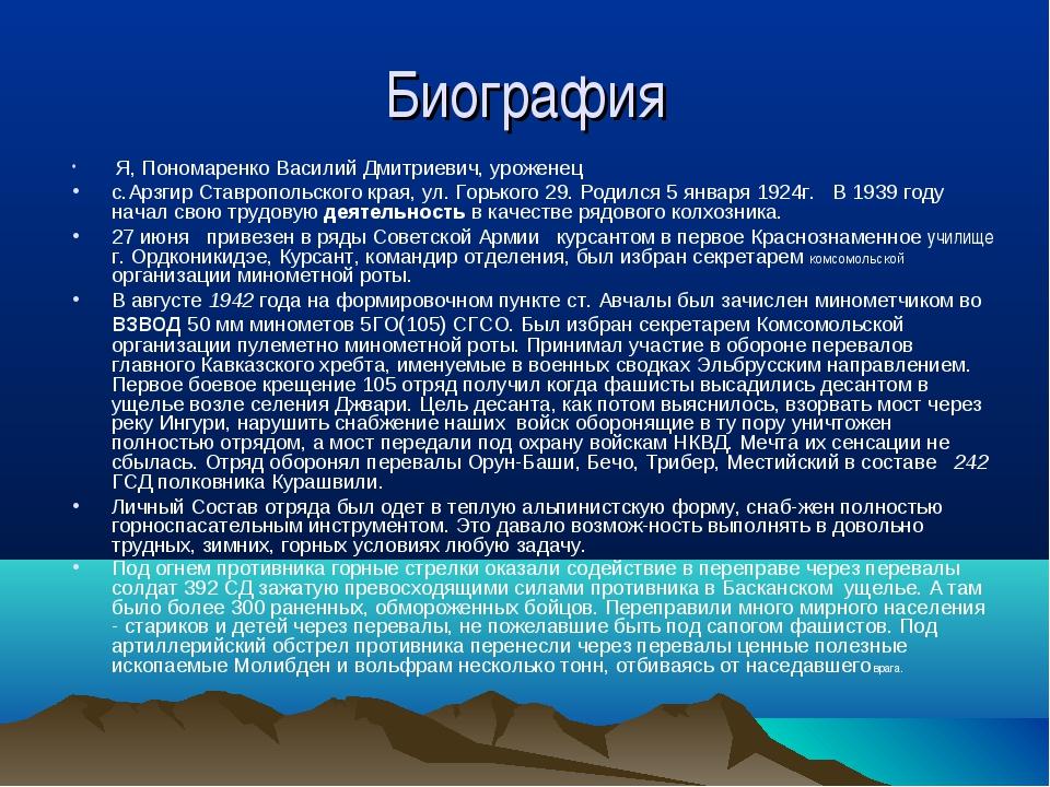 Биография Я, Пономаренко Василий Дмитриевич, уроженец с.Арзгир Ставропольског...