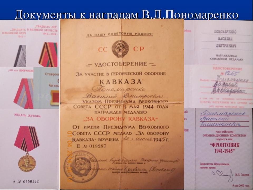 Документы к наградам В.Д.Пономаренко
