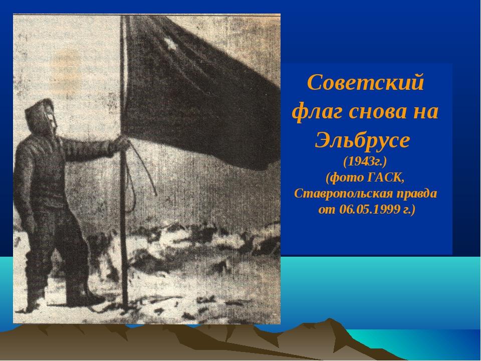 Советский флаг снова на Эльбрусе (1943г.) (фото ГАСК, Ставропольская правда о...