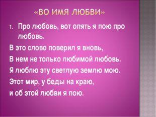 Про любовь, вот опять я пою про любовь. Про любовь, вот опять я пою про любо