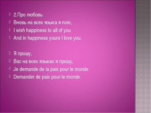 2.Про любовь 2.Про любовь Вновь на всех языка я пою, I wish happiness to a...