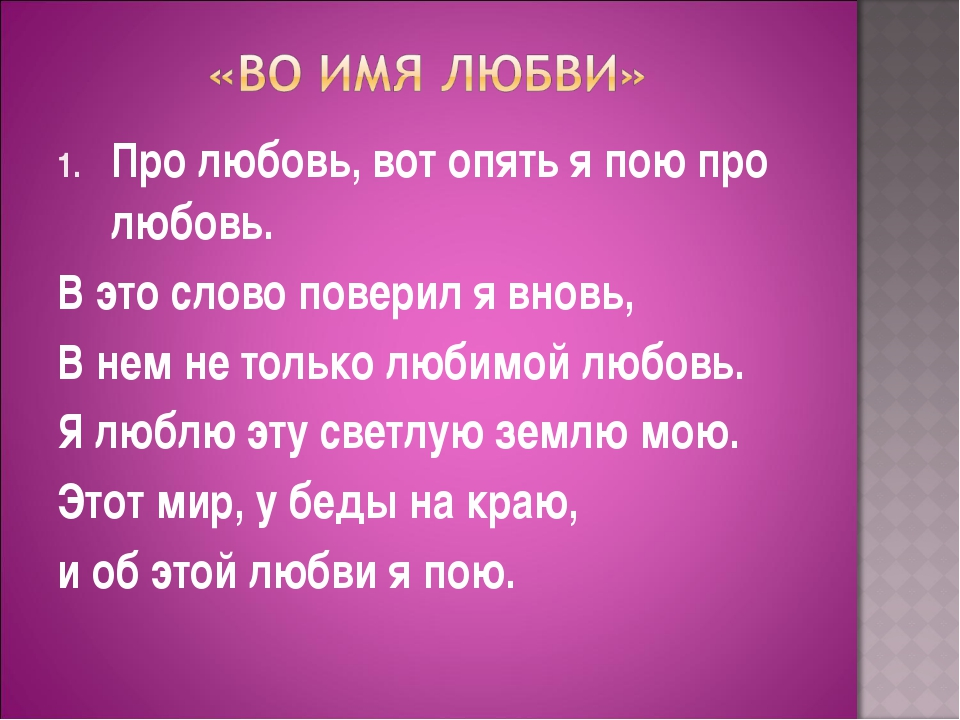 Про любовь, вот опять я пою про любовь. Про любовь, вот опять я пою про любо...