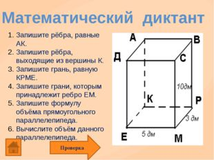 Решение задач Задача 1 В цехе кондитерской фабрики, длина которого 21 м, шири
