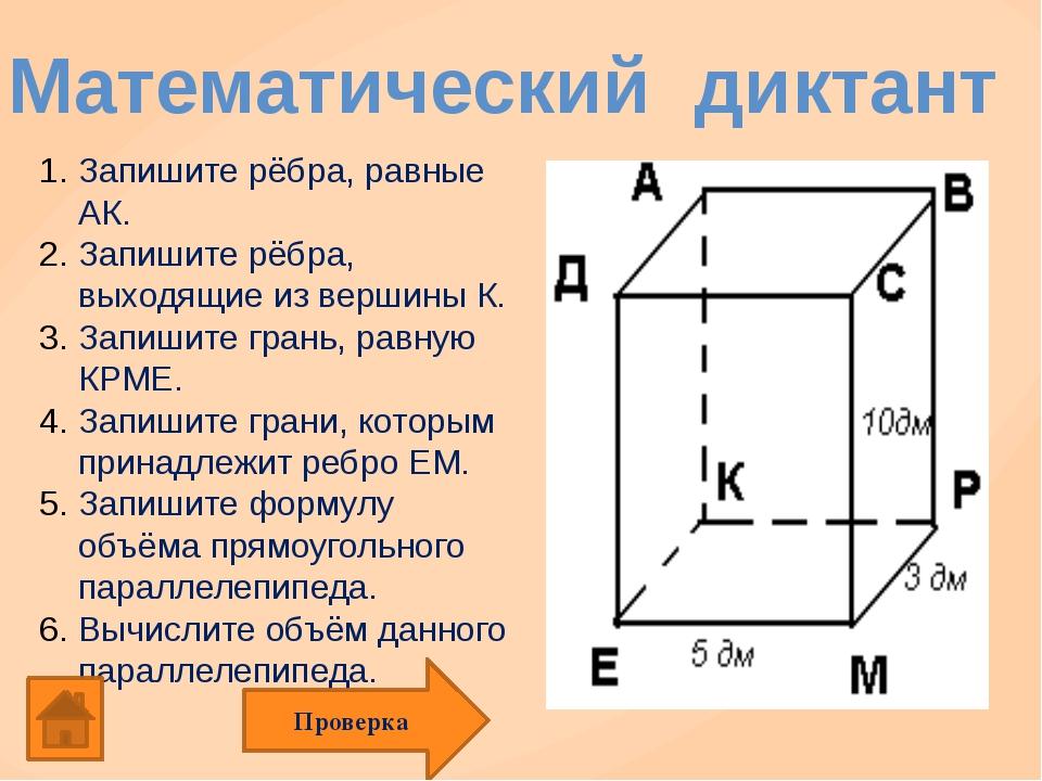 Решение задач Задача 1 В цехе кондитерской фабрики, длина которого 21 м, шири...