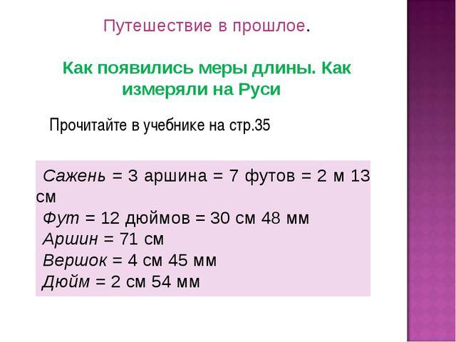 Путешествие в прошлое. Как появились меры длины. Как измеряли на Руси Прочита...