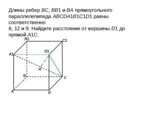 Длины реберBC,BB1иBAпрямоугольного параллелепипедаABCDA1B1C1D1равны с