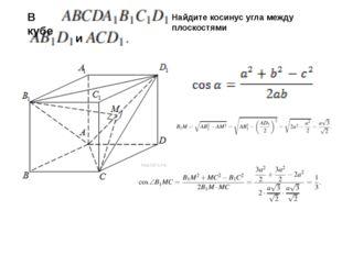 В кубе Найдите косинус угла между плоскостями и