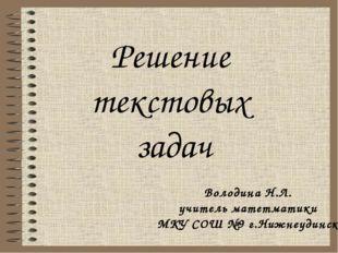Решение текстовых задач Володина Н.Л. учитель матетматики МКУ СОШ №9 г.Нижнеу