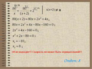 x(x+2) 0 (x+2) x х2+2х ; ; ; ; ; ; -10 не подходит!!! Скорость не может быть