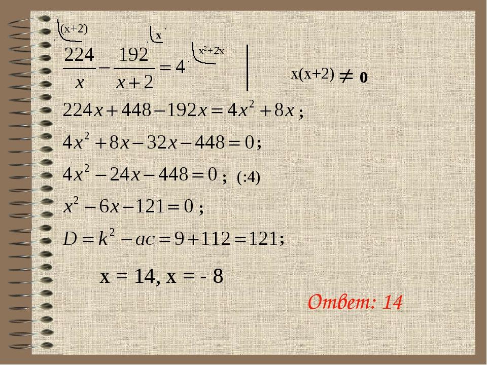 (:4) x(x+2) ; ; ; ; х (x+2) х2+2х ; х = 14, х = - 8 Ответ: 14 0